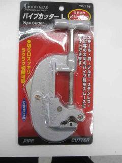 GGパイプカッター 16~50mm TC-116