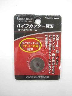 GGパイプカッター 替刃 16~50mm用