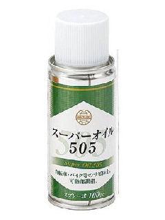 スーパーオイル505