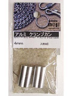 アルミクランプカン 4mm