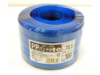 PPバンド小巻15.5mm幅 100m 各種