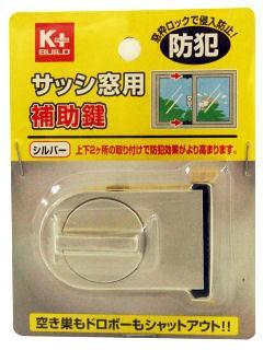 K+サッシ窓用補助鍵 シルバー