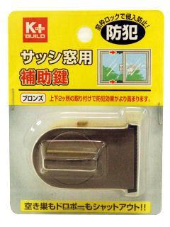 K+サッシ窓用補助鍵 ブロンズ