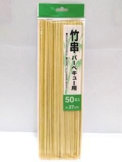 竹串 約27cm 50本入 バーベキュー用