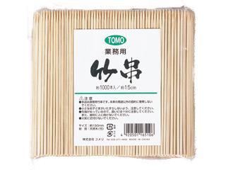 業務用 竹串 約1000本入 各種