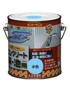 SPコンクリート床・池用 0.7L 水色