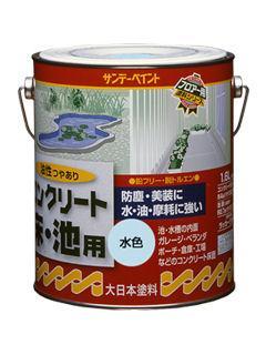SPコンクリート床・池用 1.6L 水色