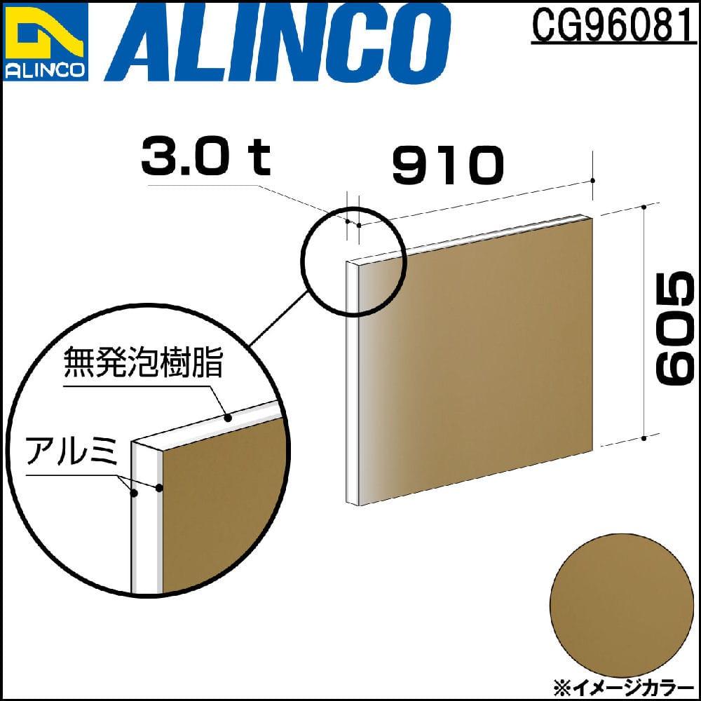 アルインコ アルミ複合板 910×605 ゴールド