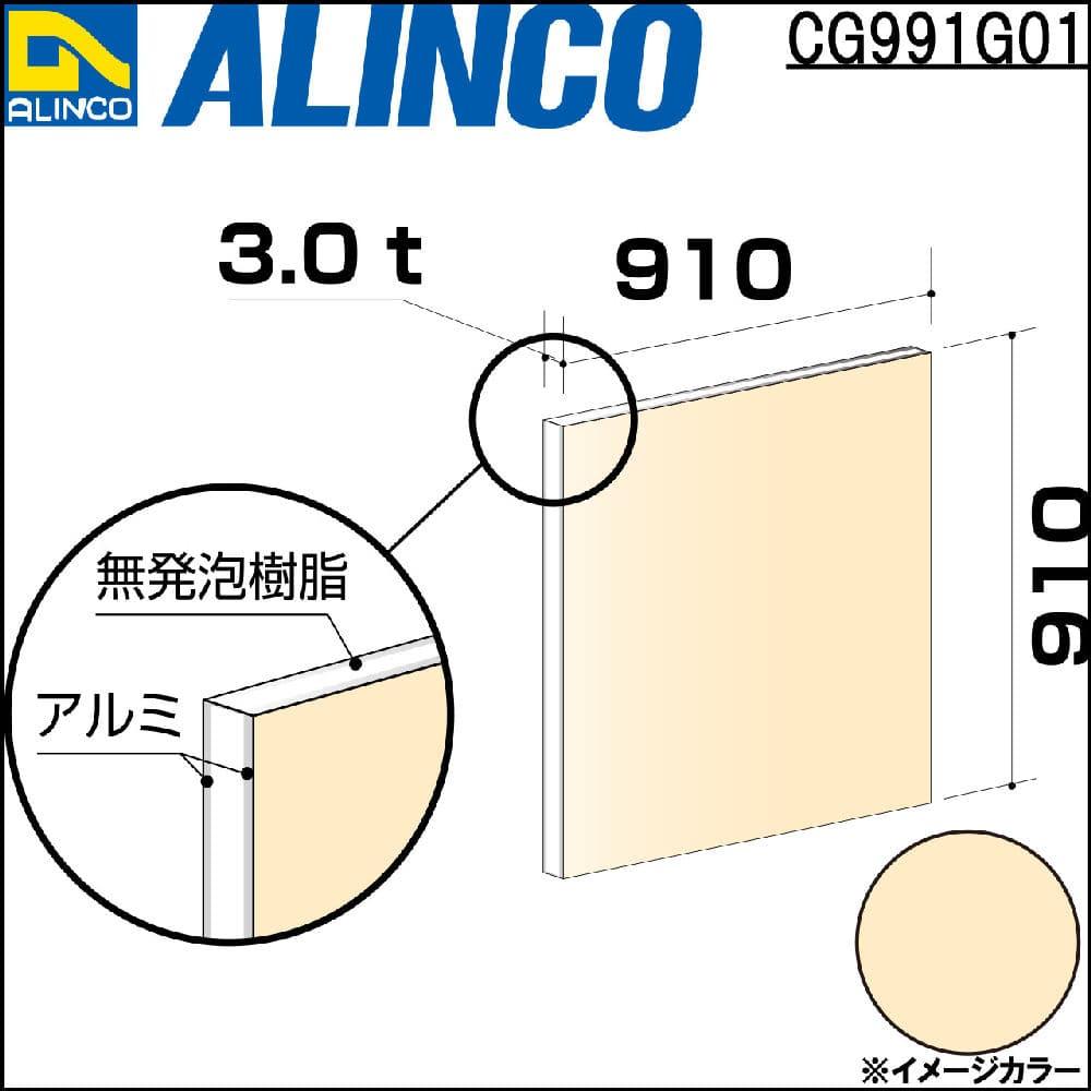 複合板両面アイボリーホワイト910X910X3.0