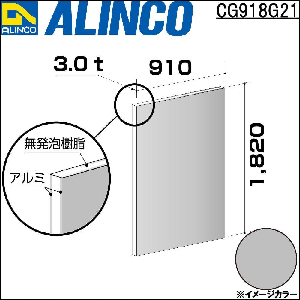 アルインコ アルミ複合板 910×1820 シルバー