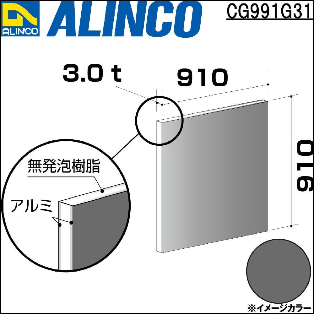 アルインコ アルミ複合板 910×910 グレー