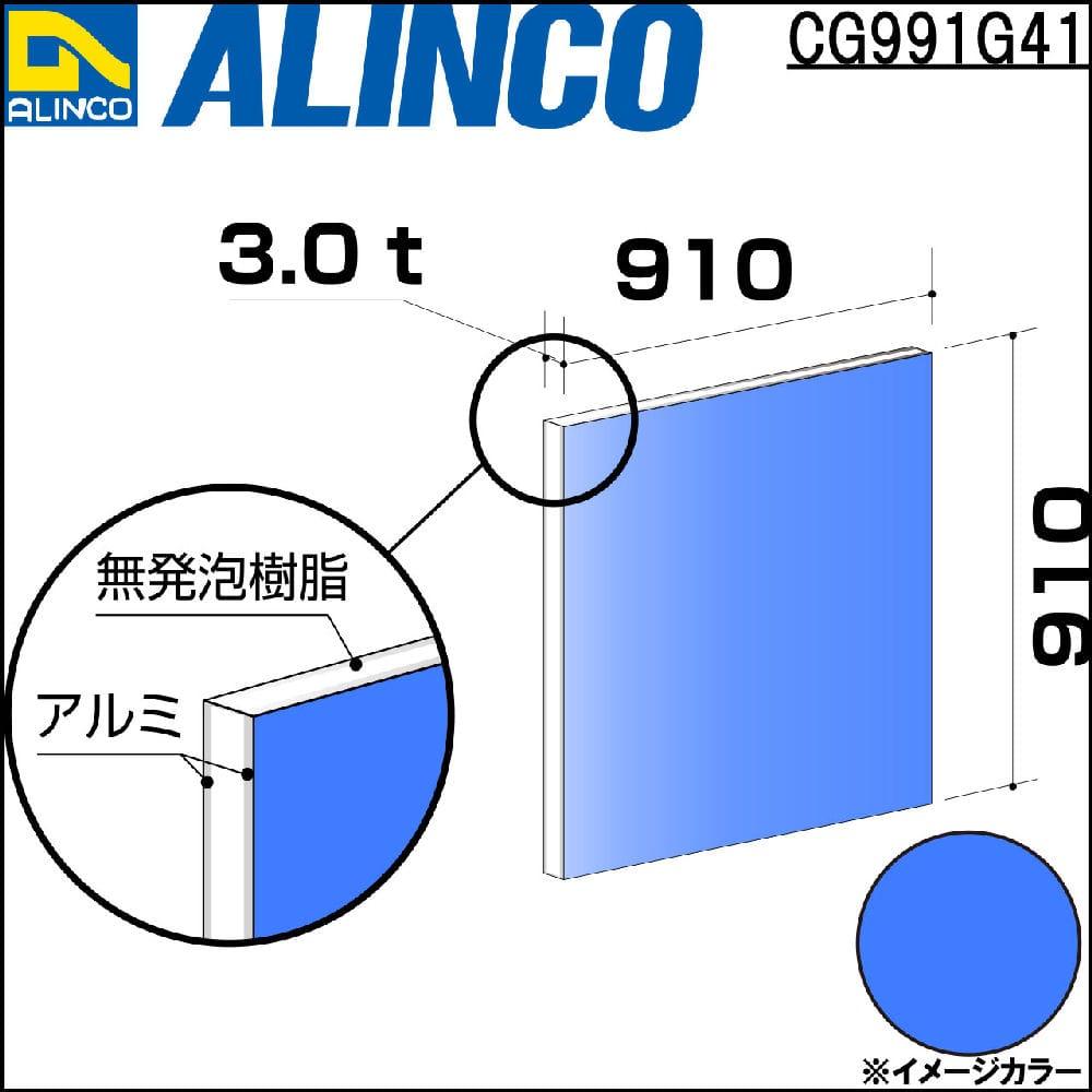 アルインコ アルミ複合板 910×910 ブルー