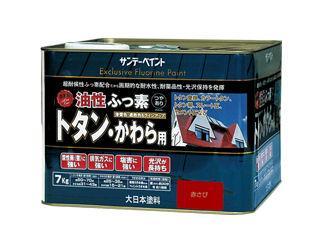 SP油性ふっ素トタン・かわら用7kg 赤さび