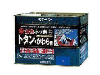 SP油性ふっ素トタン・かわら用7kg 青