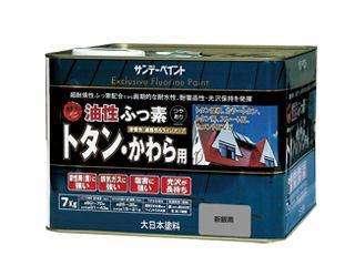 SP油性ふっ素トタン・かわら用7kg 新銀黒