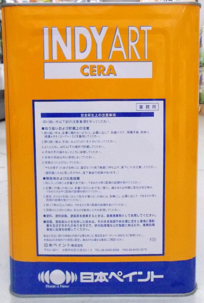 インディーアートセラ 20kg 淡彩用ホワイト