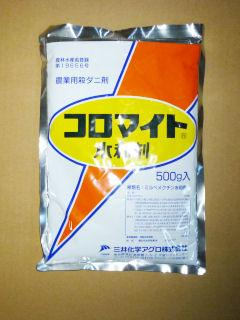 コロマイト水和剤 500g