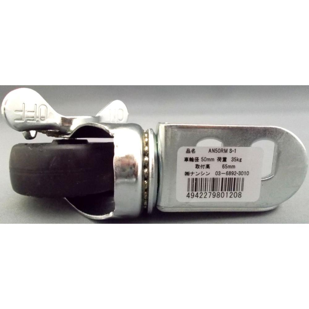 アングルSP AN50RM S-1