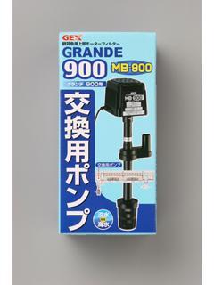 交換ポンプ グランデ900用