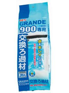GEX グランデ900用交換ろ過材