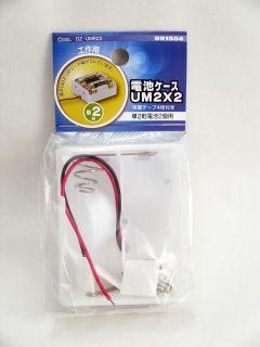 電池ケース 単2×2 線付 UM2×2