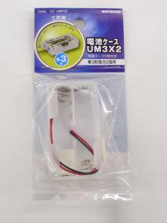 電池ケース 単3×2 線付