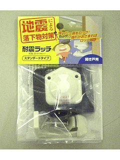 耐震ラッチ KSL-2 アイボリー