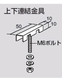 コクヨ 保管庫用上下連結金具 PE-J6
