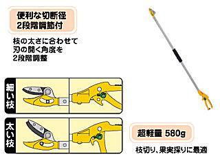 園芸鋏 スマートカット 1.8m No.368