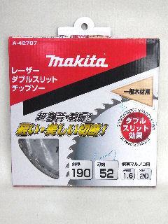 マキタ ダブルスリットチップソー190 A-42787