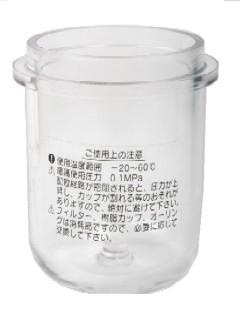 サンダイヤ ストレーナバルブ用カップ 250P-09C