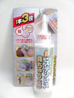 銅・ステンレス・真鍮・仏具・トリプル磨きTU-60