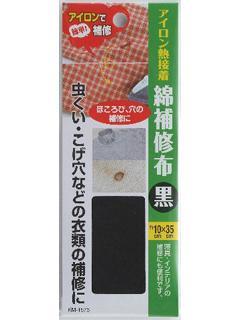貝印 綿補修布 黒 KM-1573