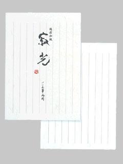 アピカ 和紙便箋 寂光 セン51