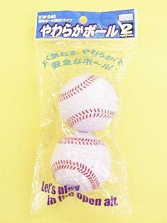 柔らかボール 軟式 KW040