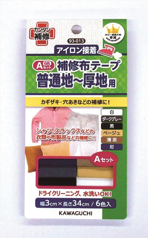 補修布テープ 93-013 Aセット