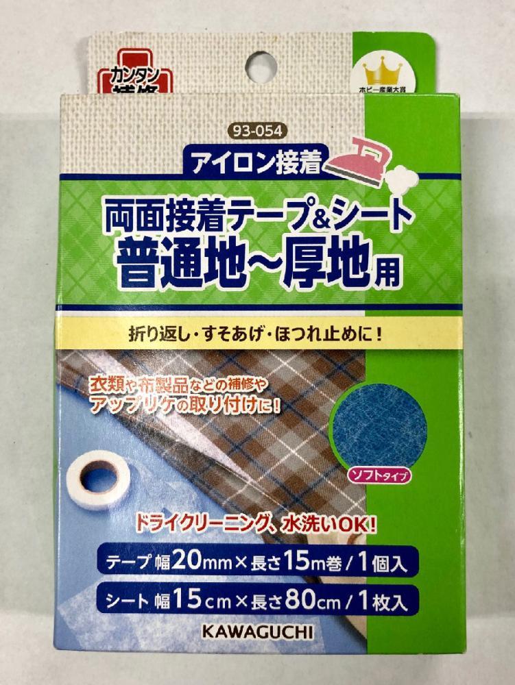 普通地~厚地用 両面接着テープ&シート  93-054