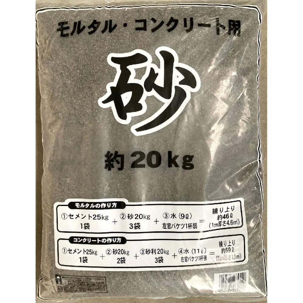 コメリ セメント用 砂 20kg