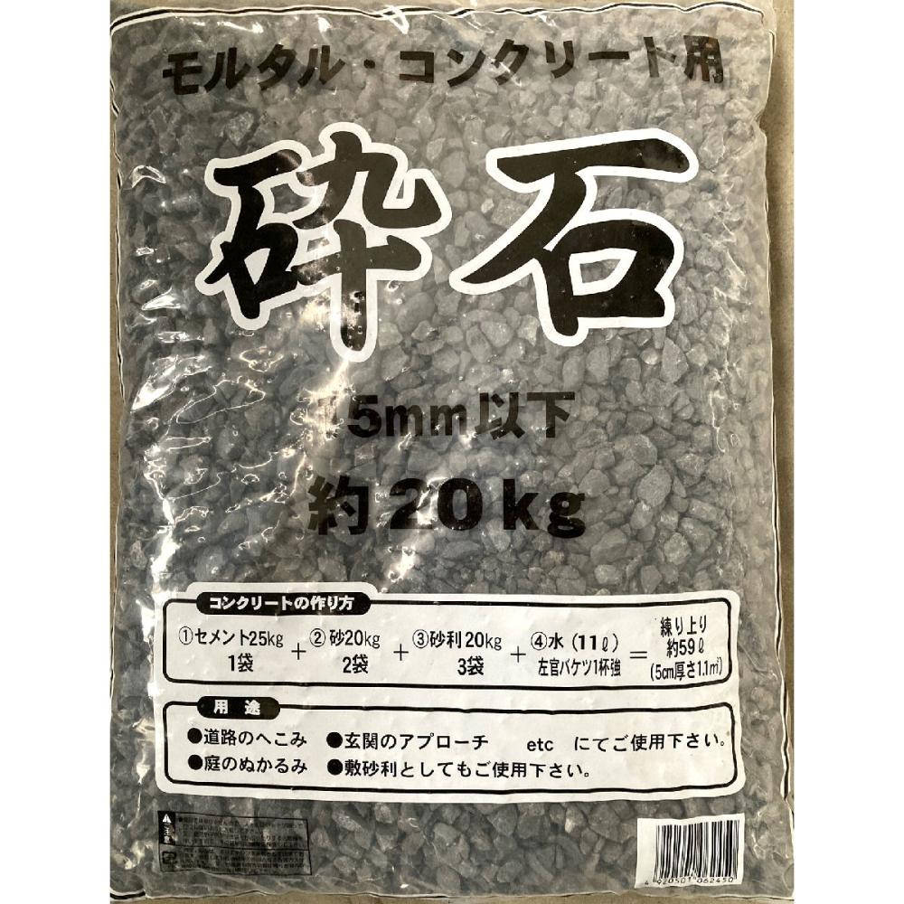 コメリ 砕石 20kg