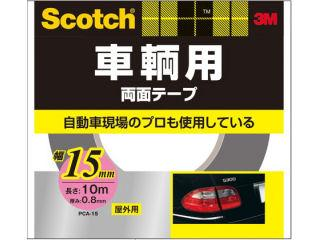 3M スコッチ 車輌用両面テープ PCA-15