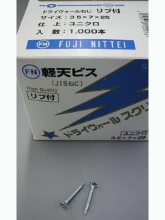 ドライスクリュー FR3525 リブ付