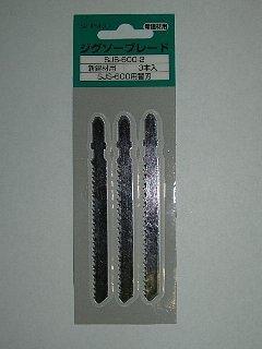 KJS-600替刃新建材用 3本入り