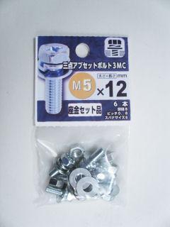 3点アブセットボルト3MC 各種