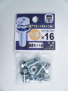 3点アブセットボルト3MC 5×16