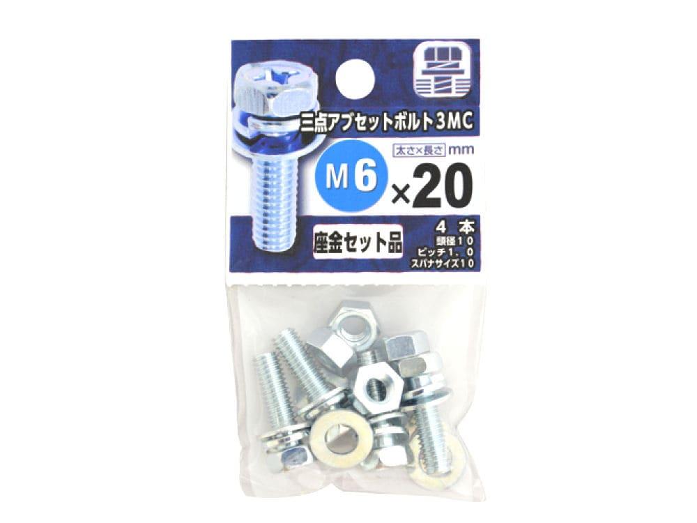 3点アブセットボルト3MC6×20