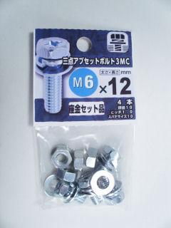 3点アブセットボルト3MC 6×12