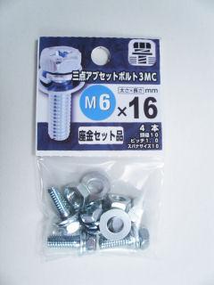 3点アブセットボルト3MC 6×16