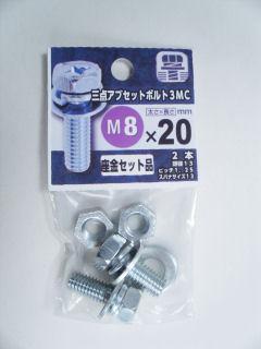3点アブセットボルト3MC 8×20
