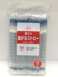 コメリセレクト 曲がるストロー 袋入(80本) MS-80