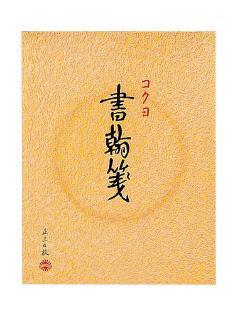 コクヨ 便箋 ヒ-31